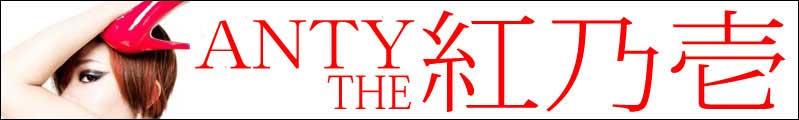 ANTY the 紅乃壱